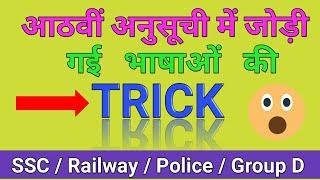 G-S TRICK संविधान की आठवीं अनुसूची में भाषाएं की TRICK, Eight schedule language (TRICK)