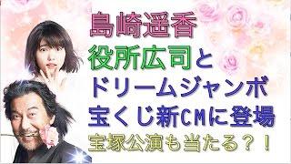 元AKB48の島崎遥香と俳優の役所広司が約約2年ぶりにドリームジャンボ宝...