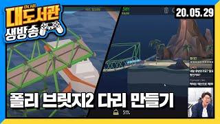 대도서관 생방송] 폴리 브릿지2 다리 만들기 게임 하고…