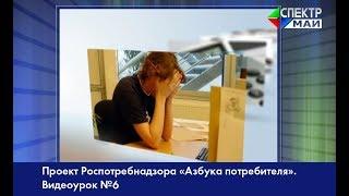 """Азбука потребителя"". Видеоурок №6"
