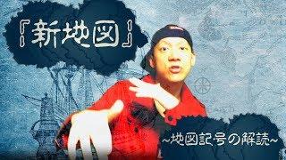 【新地図】〜地図記号の解読〜 / Co.慶応 地図記号 検索動画 6