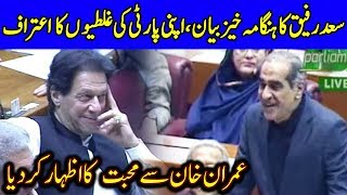 Khawaja Saad Rafique Emotional Speech in National Assembly | TPN