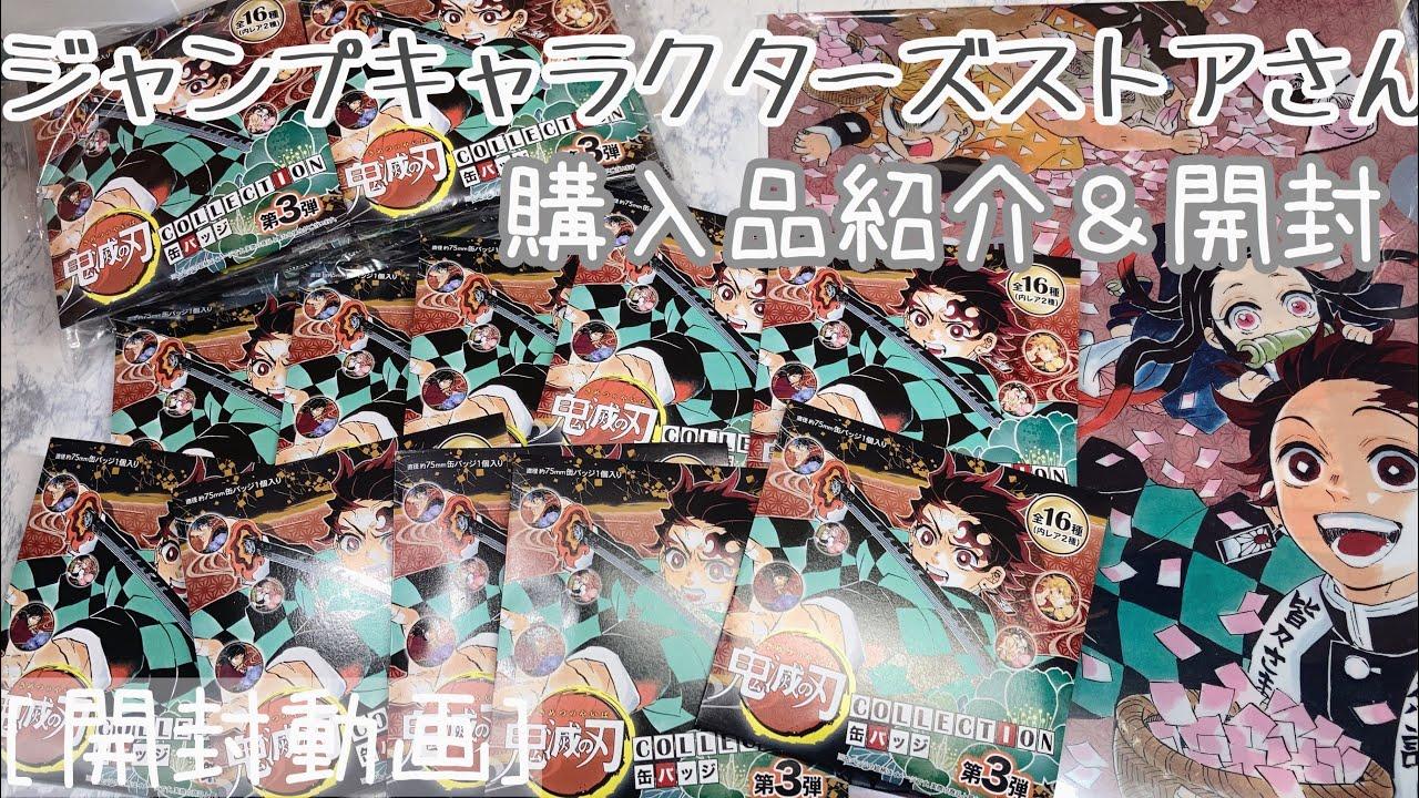【鬼滅の刃】ジャンプキャラクターズストアさんでの購入品紹介!💖 と開封😉[開封動画]