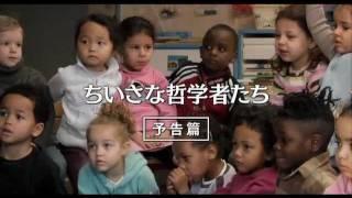 2011年7月9日(土)より新宿武蔵野館ほか全国順次公開 哲学のクラスを設...