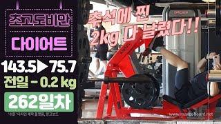 143kg 초고도비만 다이어트 262일차/- 67.8k…