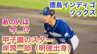 あの人は、今・・・!? 甲子園のスター、岸潤一郎【徳島インディゴソックス】