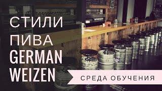 #1 Среда Обучения - Стили Пива - Немецкий Weizen