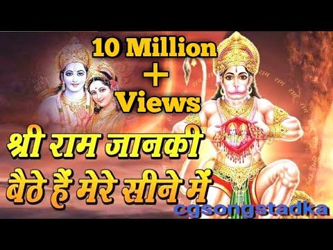 Shri Ram Janki Baithe Hai Mere Seene Me Sound Chek Vibration Mix Dj Sagar Kanker