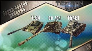 Взвод против рандома. Об.704, Т-54, Т54Е1.