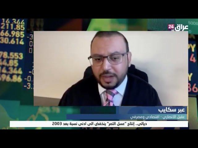 حديث عضو شبكة الاقتصاديين العراقيين الاستاذ عقيل الانصاري حول سوق الاوراق المالية لقناة عراق 24
