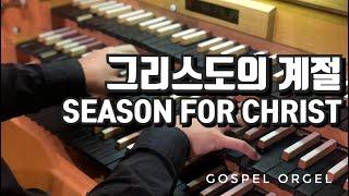 [Organ cover] (75) 그리스도의 계절 (Season for Christ) 새벽기도음악,묵상기도음악,예배전주음악,오르간반주