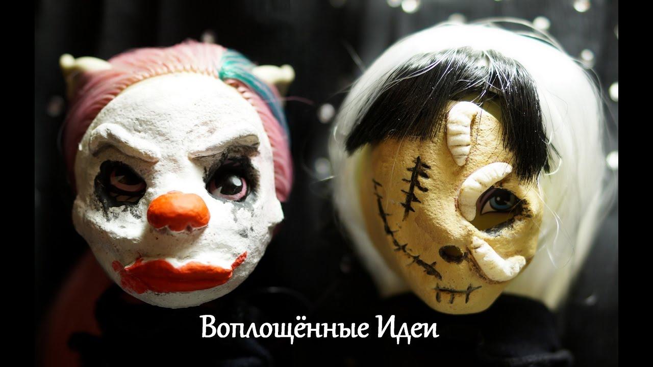 Куклы маски своими руками