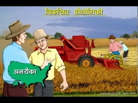 Land And Soil Resources (Bhumi Mrida Sansadhan)_VIII