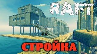 RAFT - Строим Мега Курятник :)