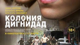 «Колония Дигнидад» — фильм в СИНЕМА ПАРК