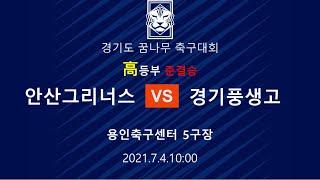 [2021경기꿈나무고등축구대회] 안산그리너스 대 경기풍…