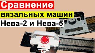 Какая вязальная машинка лучше Сравнение вязальных машин НЕВА 2 и НЕВА 5.