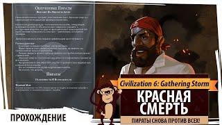 Пираты в Sid Meier's Civilization VI: Red Death!