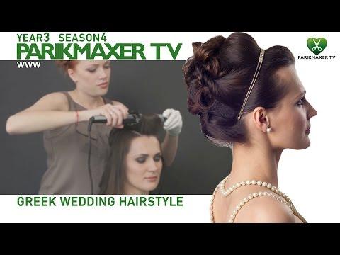 Свадебная прическа в греческом стиле Greek wedding hairstyle парикмахер тв parikmaxer.tv
