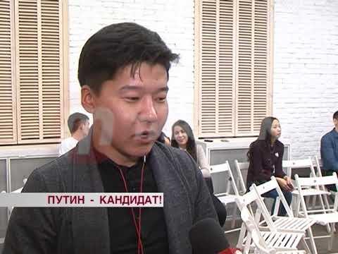 В Бурятии открылся студенческий штаб Владимира Путина