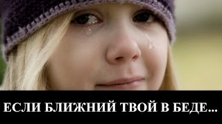 Если Ближний Твой В Беде _ христианская песня (клип)