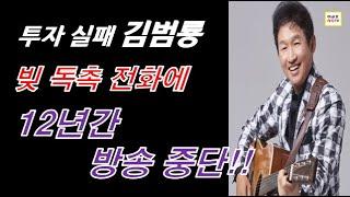 김범룡 - 잘 나가다 한방에 망한 기구한 운명 사주 분석