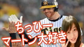 ちっひーは阪神タイガースが大好きで、特にマートンが好きだと話した。 ...