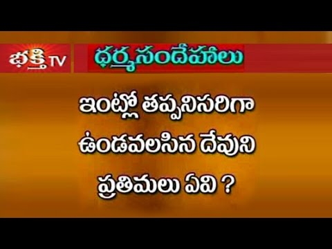 Which God Idols should be kept at home? | Dharma Sandehalu | Bhakthi TV