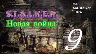 S.T.A.L.K.E.R. - Новая война ч.-9  ЧАЭС-1  [  Final-1]