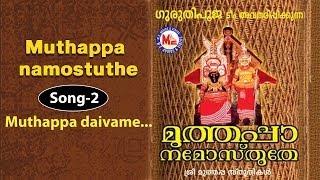 Muthappadaivame - Muthappa Namostuthe
