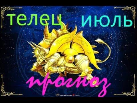 михаил знакомства телец киев