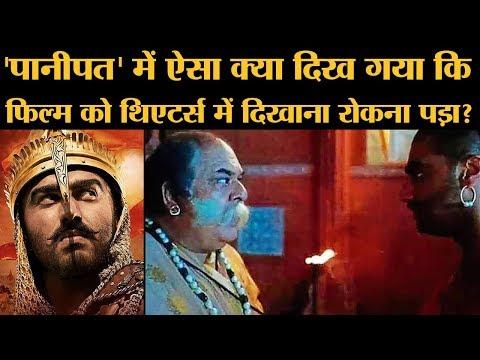 Panipat Film Controversy बड़ी होती जा रही है | Arjun Kapoor | Sanjay Dutt | Kriti Sanon