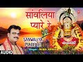 साँवलिया प्यारे रे Sanwaliya Pyare Re I SUNIL KEDIA I Krishna Bhajan I Full Audio Song I we