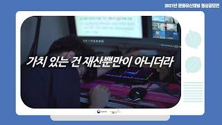 [2021 문화유산채널 영상공모전] 청소년 부문 금상(…