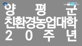 양평군친환경농업대학 20년사