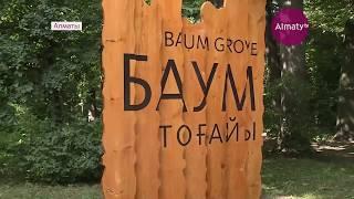 Бауыржан Байбек заңға сәйкес бақтың басып алынған жерлерін қайтаруды тапсырды (25.06.2018)