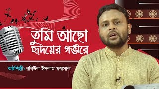 তুমি আছো হৃদয়ের গভীরে | Tumi Acho Ridoyer Govire By Robiul Islam Foysal | Bangla Hamd
