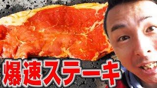 【ステーキガン】3秒クッキング 爆速ステーキ