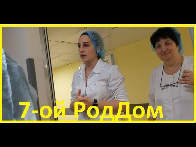 Обзор Роддома 7 на Каширке в Москве