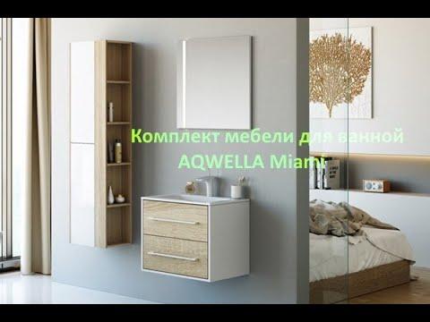 Aqwella Miami мебель для ванной