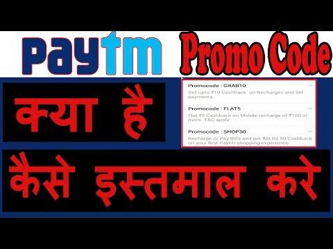 Paytm Promo Codes क्या है ? और इसे कैसे इस्तेमाल  करे