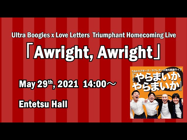 Ultra Boogies x Love Letters Triumphant Homecoming Live 『Awright, Awright』