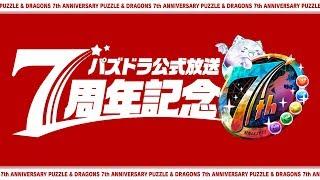 パズドラ公式放送~7周年記念~