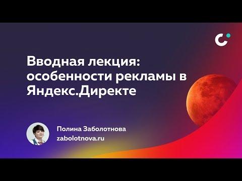 Вводная лекция: особенности рекламы в Яндекс.Директе