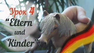 Немецкий для детей. Deutsch mit Ksenia! Урок 4. Семья по-немецки. Повторение