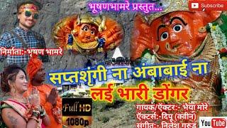 2020 New Ahirani Devi song  न्यू अहिराणी देवी सॉन्ग  सप्तश्रुंगी ना अंबाबाई ना लई भारी डोंगर Bhushan