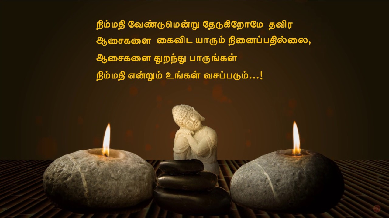 Powerful Buddha Quotes In Tamil Motivational Quotes Whatsapp Status Free Videos Bqt3 Youtube