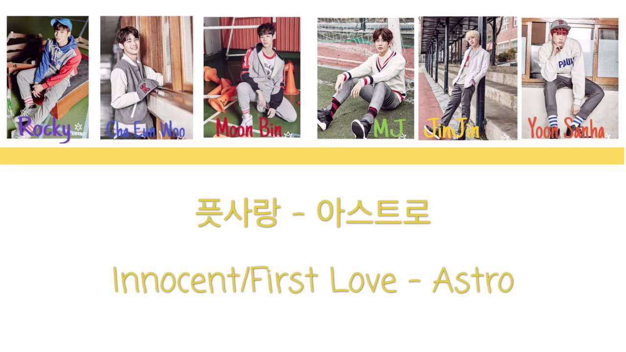 [ COLOR CODED LYRICS ] ASTRO - INNOCENT/FIRST LOVE ( 아스트로- 픗사랑 ) [ HAN/ROM/ENG ] | AUDIO BASED |