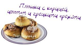Домашние булочки с корицей из хлебопечки