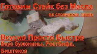 Готовим Стейк без масла на сковорода гриль со вкусом буженина Вкусно Быстро рецепт простой Ростбиф